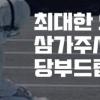 베트남 남부 한국인 확진자 19명 공식 집계..., 일부는 치료 위해 한국행 준비 중