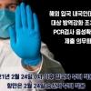 오는 2/24일부터 한국에 입국하는 내국인들도 PCR 음성확인서 제출 의무