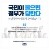 """국민청원에 등장한 """"베트남뿐만아니라 동남아권 한국인에대한 백신접종"""""""
