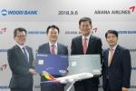우리카드, 베트남 최초 아시아나항공 마일리지카드 출시