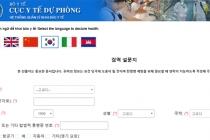 베트남, 내일부터 모든 입국자는 '전자 검역 신고서' 의무 작성