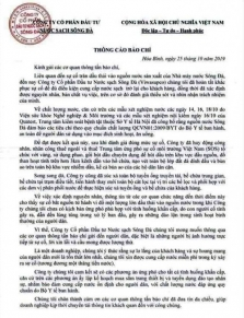 송다 수도회사, 공식적인 사과와 함께 1개월 무상 수도 공급 보상안 발표