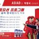 """옌중골프클럽 """"한국인 할인""""-아시안게임 4강 진출 기념"""