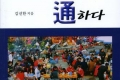 연합뉴스 김선한 대기자 강연회 : 베트남 바로 알기 – 이해와 오해