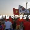하노이: AFF 스즈키컵 축구대회 응원 영상