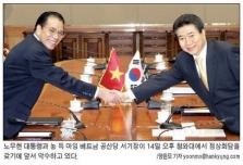 """""""베트남, 北 변화 돕겠다"""""""