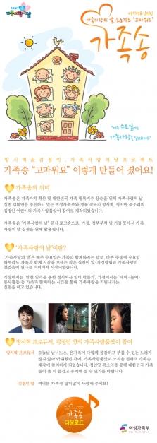 """가정의달을 맞이하여 발표된 """"가족송"""""""