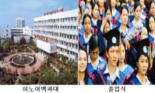 베트남의 교육제도[2]