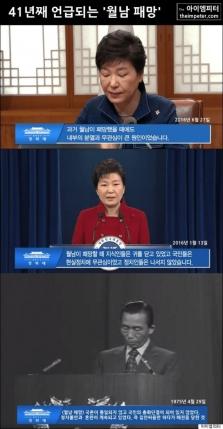 41년째 박근혜 머릿속을 떠나지 않는 '월남 패망'