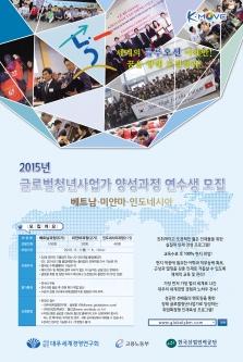 2015년 글로벌청년사업가 양성과정 모집안내