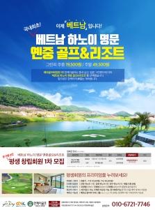 베트남 하노이 박장 옌중골프장 평생회원권 출시