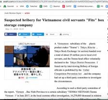 일본계 업체가 베트남 공무원에 거액의 뒷돈? 베트남 공무원들은 '모르는 내용'