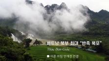 동영상 : '반족폭포' 근접 전경/이른 아침 안개 전경