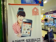 한국이야기(3), 앱 & QR CODE